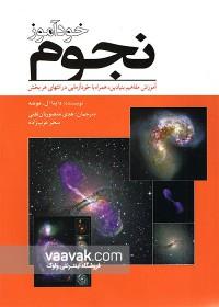 خودآموز نجوم (آموزش مفاهیم بنیادین، همراه با خودآزمایی در انتهای هر بخش)