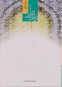 مجموعه زبان قرآن