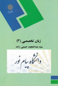 زبان تخصصی 3