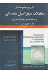 تشریح جامع مسائل معادلات دیفرانسیل مقدماتی و مسئله های مقدار مرزی جلد اول (فصل 1 تا 7)