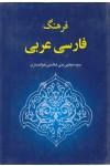 فرهنگ لغات فارسی عربی