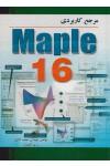 مرجع کاربردی Maple 16