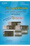 مبانی برنامه نوسی PLC (جلد دوم)