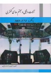 آلات دقیق و سیستم های کنترلی بالگردMI-171