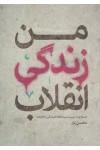 من,زندگی,انقلاب(جستاری در تبیین نسبت فعال فرهنگی و خانواده)