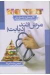 170 پرسش و پاسخ برای مرض قند(دیابت)
