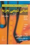 مبانی شیمی تجزیه (جلد دوم)