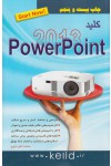 کلید PowerPoint 2013
