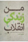 من,زندگی,انقلاب(جستاری در تبیین نسبت فعال فرهنگی و خانواده)خلاصه کتب