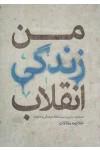 من,زندگی,انقلاب(جستاری در تبیین نسبت فعال فرهنگی و خانواده)خلاصه مقالات