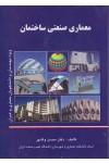 معماری صنعتی ساختمان