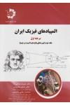 المپیادهای فیزیک ایران - مرحله اول (جلد دوم)/ ویرایش سوم