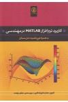 کاربرد نرم افزار MATLAB در مهندسی