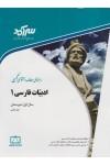 راهنمای مطالعه و محتوای تکمیلی ادبیات فارسی 1 (سال اول دبیرستان)