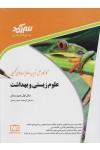 کارگاه حل تمرین و فعالیت های تکمیلی علوم زیستی و بهداشت (سال اول دبیرستان)
