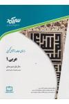 راهنمای مطالعه و محتوای تکمیلی عربی 1 (سال اول دبیرستان)