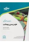 راهنمای مطالعه و محتوای تکمیلی علوم زیستی و بهداشت (سال اول دبیرستان)