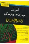 کتاب های دامیز (آموزش مهارت های زندگی)
