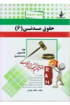 حقوق مدنی6