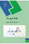 قواعد عربی 5