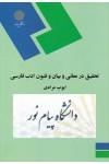 تحقیق در معانی و بیان و فنون ادب فارسی
