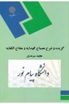 گزيده و شرح مصباح الهدايه و مفتاح الكفايه