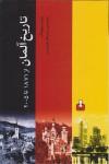تاریخ آلمان از 1871 تا 2005