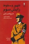 ظهور و سقوط رایش سوم 2جلدی - تاریخ آلمان نازی