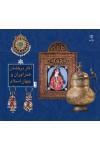 آثار درخشان هنر ایران و جهان اسلام(جلد1)