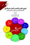 تدوین طرح کسب و کار حرفه ای: راهنمای عملی تهیه طرح راه اندازی شرکت