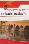 تست نفوذ پذیری شبکه های بی سیم با 5 back track