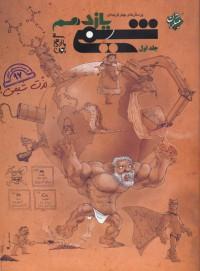 پرسشهای چهارگزینهای شیمی یازدهم جلد اول