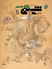 پرسشهای چهارگزینهای شیمی یازدهم جلد دوم