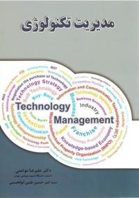 مدیریت تکنولوژی