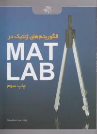 الگوریتم های ژنتیک در MATLAB