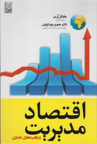 اقتصاد مدیریت و راهبرد های تجاری