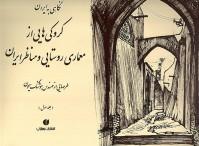 نگاهی به ایران- کروکی هایی از معماری روستایی و مناظر ایران (جلد اول)