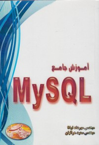 آموزش جامع My SQL