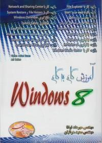 آموزش گام به گام Windows 8