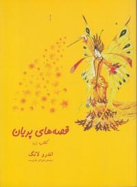 قصه های پریان (کتاب زرد)