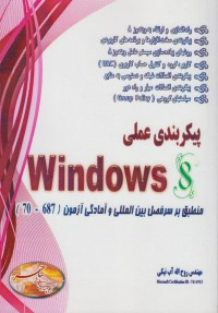 پیکربندی عملی Windows 8