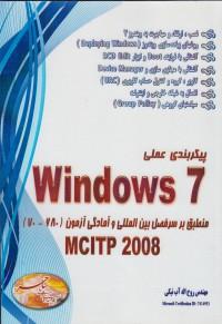 پیکربندی عملی Windows 7
