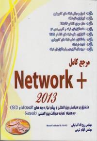 مرجع کامل Network + 2013