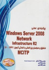 پیکر بندی عملی Windows Server 2008 Network Infrastructure R2