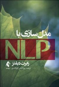 مدل سازی با NLP