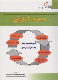 پژوهشنامه مدیریت 12 - مدیریت آموزشی