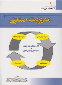 پژوهشنامه مدیریت 9 - مدیریت صنعتی
