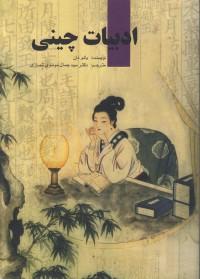 ادبیات چینی