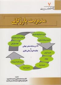 پژوهشنامه مدیریت 7 - مدیریت بازرگانی