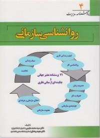 پژوهشنامه مدیریت 4 - روانشناسی سازمان